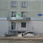 Медицинский центр «Фемина» на Молодогвардейцев, 44.